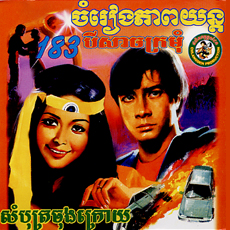 cambodian rock vol 183.jpg