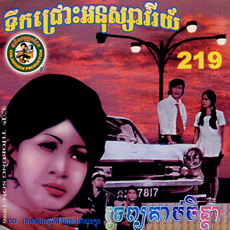 cambodian rock vol 219.jpg