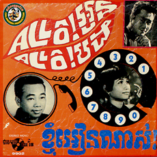 cambodian rock vol 25.jpg