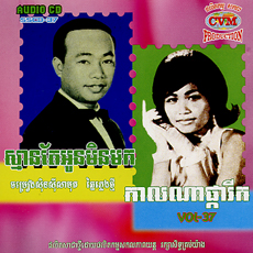 cambodian rock vol 37.jpg