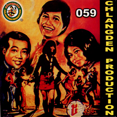 cambodian rock vol 59.jpg