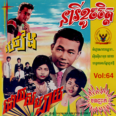 cambodian rock vol 64.jpg