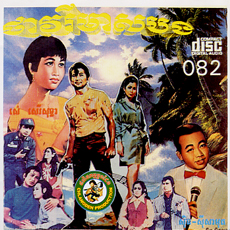 cambodian rock vol 82.jpg